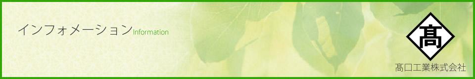久留米 | 解体・産業廃棄物処理 髙口工業 公式ホームページ official website :  ホームページを開設しました。