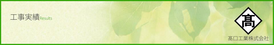 久留米 | 解体・産業廃棄物処理 髙口工業 公式ホームページ official website :  工事実績