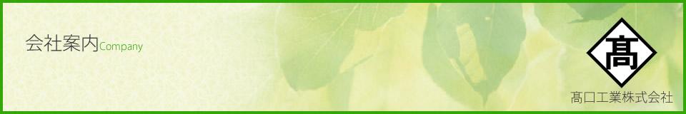 久留米 | 解体・産業廃棄物処理 髙口工業 公式ホームページ official website :  会社案内