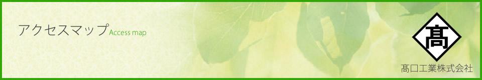 久留米 | 解体・産業廃棄物処理 髙口工業 公式ホームページ official website :  アクセスマップ
